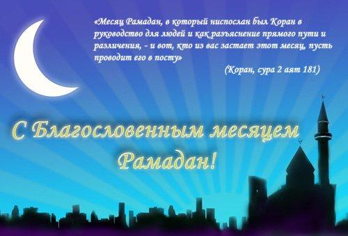 Поздравления на Рамадан