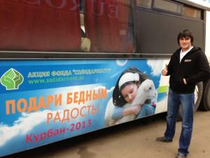 Маршрут «Москва-Махачкала»